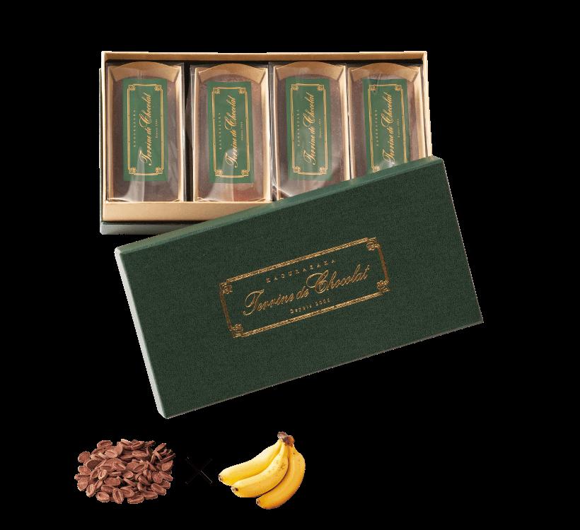 テリーヌ ドゥ ショコラ &ア ラ バナーヌ チョコ2個・バナナ2個