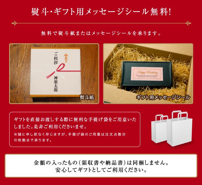 熨斗・ギフトメッセージ