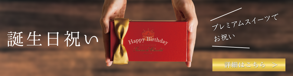 お誕生日祝い Happy birthday!