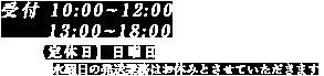 受付 10:00〜18:00 火曜日〜土曜日