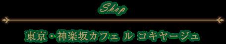 Shop | 東京・神楽坂カフェ ル コキヤージュ