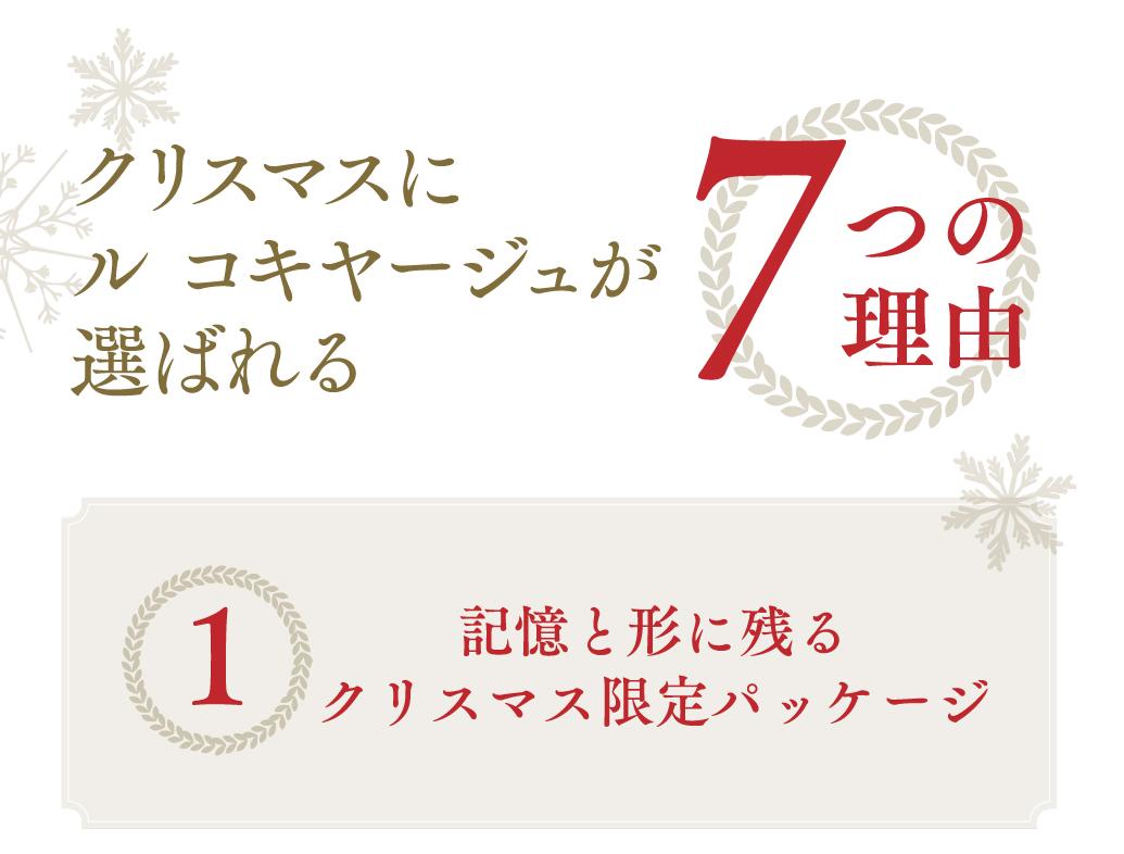 7つの理由1