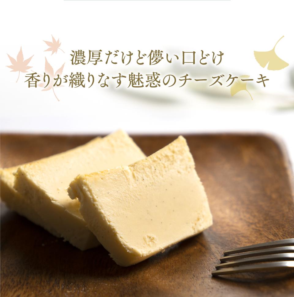 濃厚だけど儚い口どけ香りが織りなす魅惑のチーズケーキ
