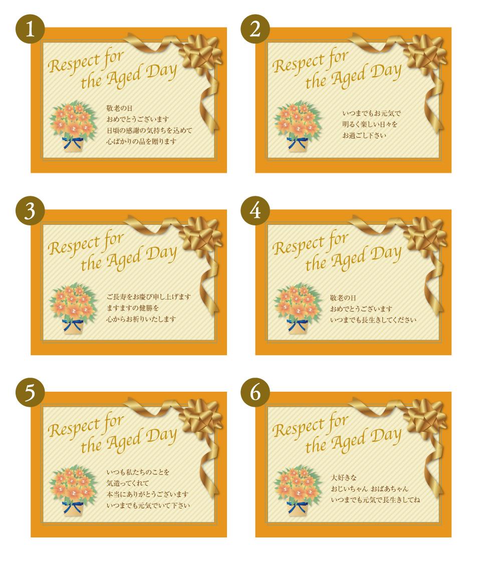 敬老の日限定選べるメッセージカード