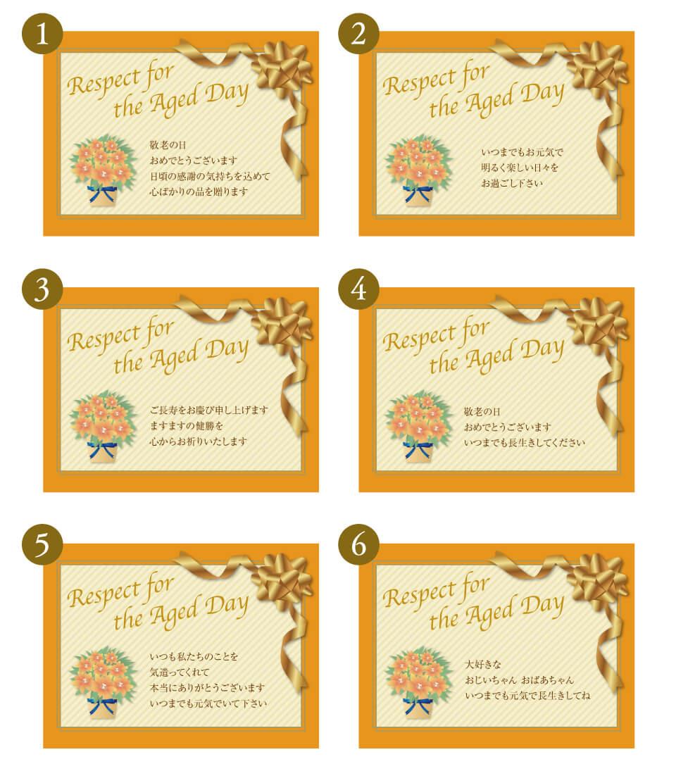 敬老の日メッセージカード