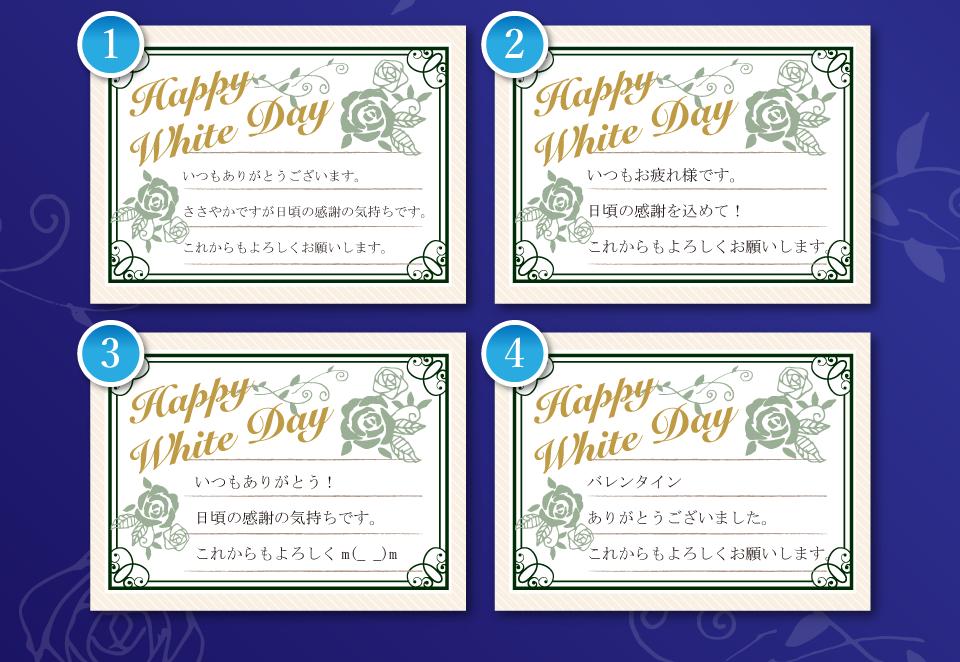 ホワイトデーメッセージカード