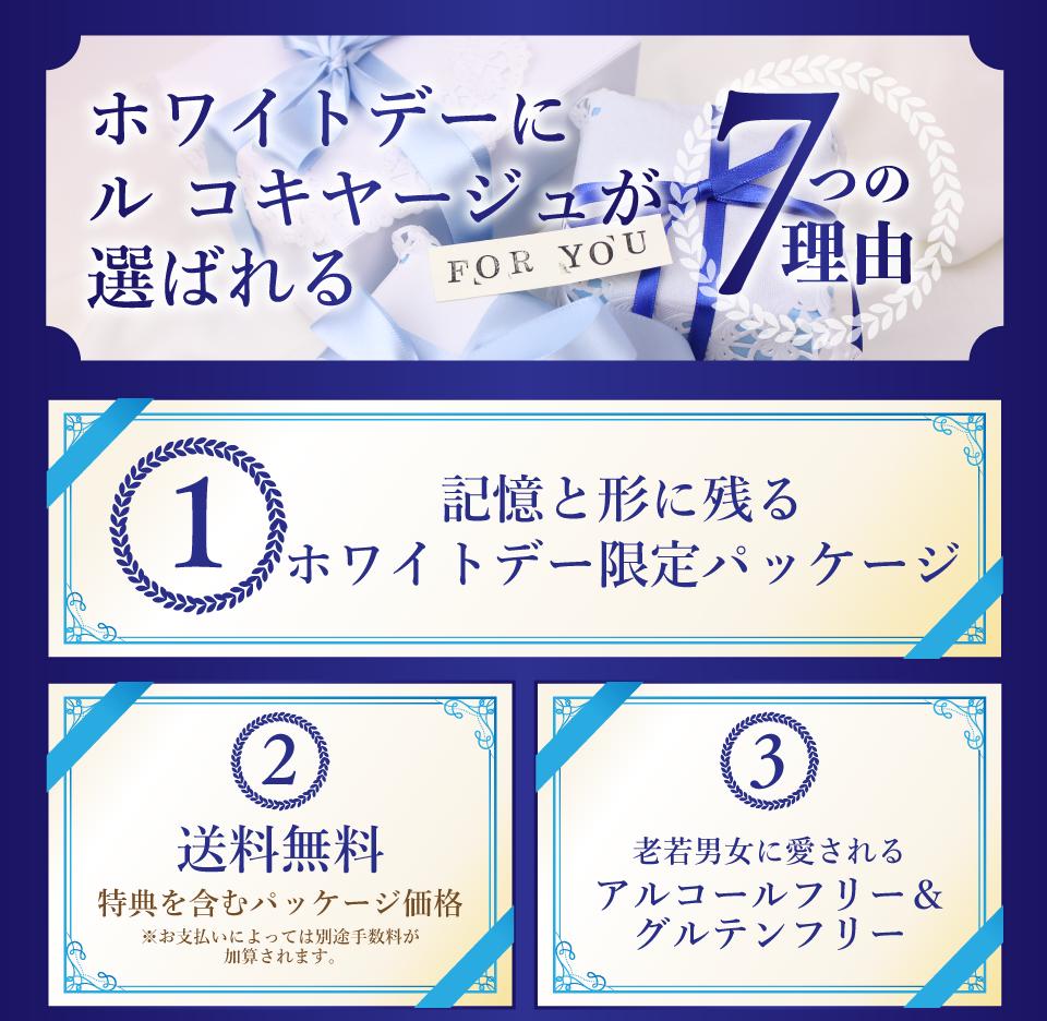 ホワイトデーに選ばれる7つの理由