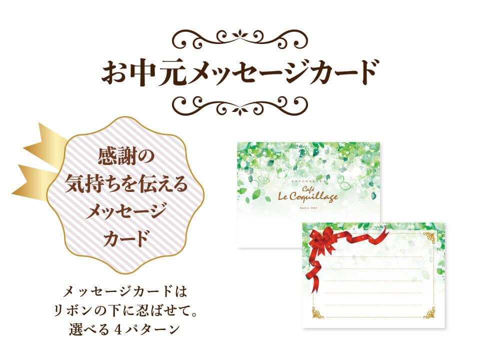 お中元メッセージカード